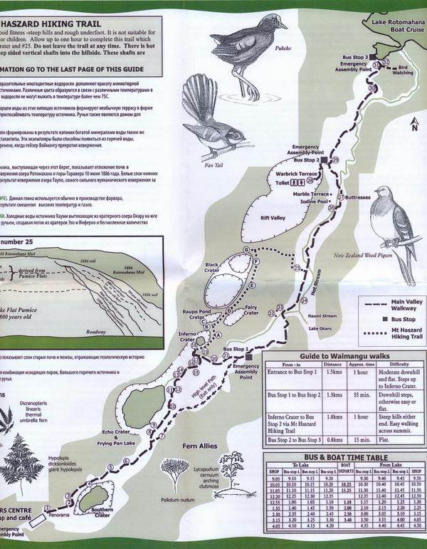 waimangu volcanic valley map