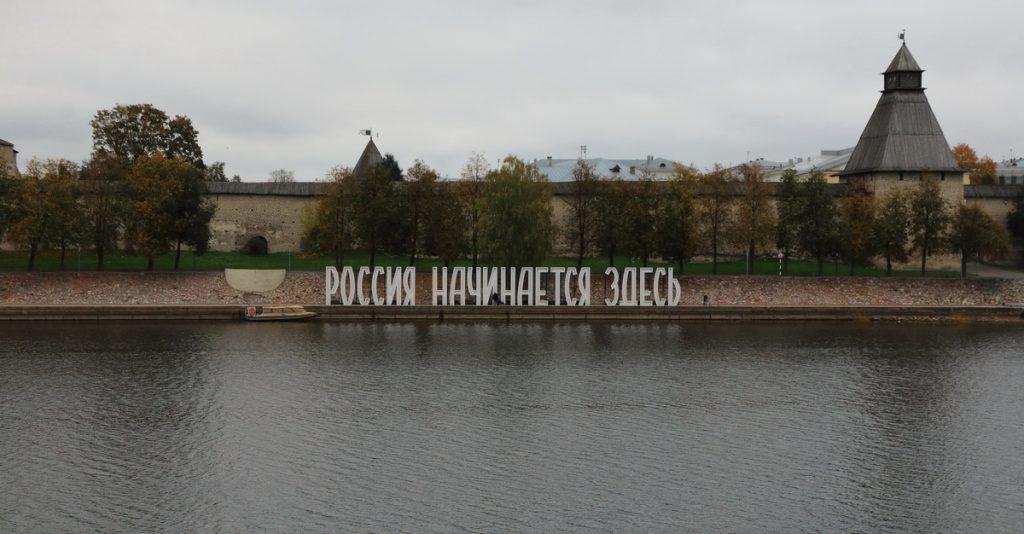 Россия начинается здесь (Псков)